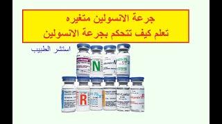 كيف تزيد الانسولين ليناسب احتياجك من الانسولين..استشر الطبيب