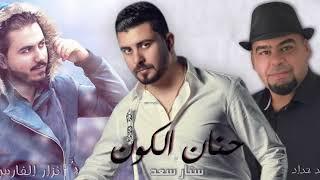 ستار سعد & احمد حداد & الاعلامي نزار الفارس - حنان الكون ( اوديو حصري ) 2018