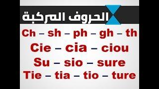 سلسلة الكلمات (2) الحروف المركبة في الانجليزية ----vocabulary #2
