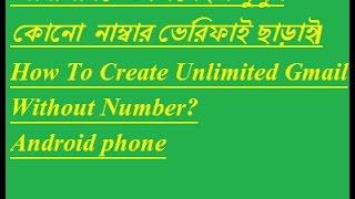 আনলিমিটেড জিমেইল খুলুন কোনো  নাম্বার ভেরিফাই ছাড়াই। How To Create Unlimited Gmail Without Number?