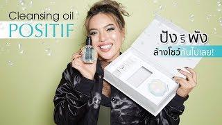 Cleansing oil Positif ปัง รึ พัง ล้างโชว์กันไปเลย | NOBLUK