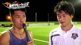 (海外サッカー)NPL3のアンダー20の試合に出場した、日本人選手達のインタビュー。