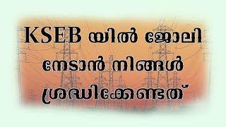 KSEB യിൽ ജോലി നേടാൻ സുവർണ അവസരം.KSEB Jobs- Apply Now