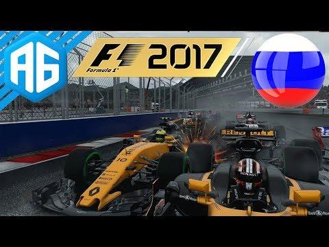 F1 2017 #24 GP DA RÚSSIA - O HULKENBERG FOI MALDOSO? (Português-BR)