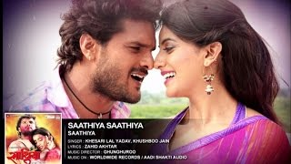 Saathiya Saathiya - Khesari Lal Yadav & Akshara Singh | BHOJPURI | LOVE SONG