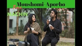 টাইম মেশিনে অপূর্ব-মৌসুমী  (Moushomi - Aporbo)