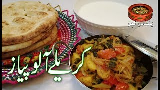 Karely Aloo Pyaz کریلے آلو پیاز کی سبزی  Bitter Gourd & Potato Onion Best Recipe (Punjabi Kitchen)