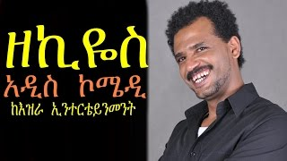 ዘኪዮስ New Ethiopian Movie - Zekios Full 2015