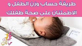 طريقة حساب وزن الطفل والاطمئنان على صحة طفلك