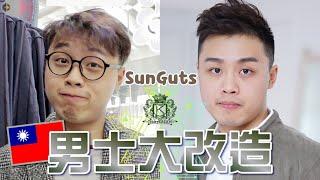 [男生大改造] 「宅男」變身「又專業又帥氣」?!   RickyKAZAF (ft.三個字SunGuts)