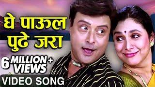 GHE PAAUL PUDHE JARA   AAMHI SATPUTE   Full Song   Sachin Pilgaonkar  Swwapnil Joshi   Ashok Saraf