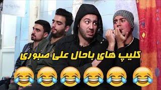 مجموعه کلیپ های باحال علی صبوری