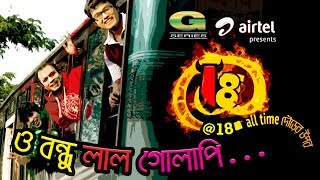 O Bnadhu Lal Golapi By Rizvi | Telefilm @ 18 All Time Dourer Upor | Telefilm  Song