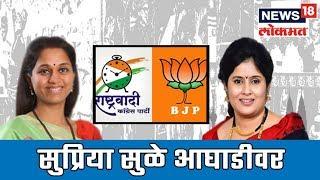 #LoksabhaElection2019 : बारामती - सुप्रिया सुळे आघाडीवर   23 May 2019
