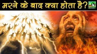 मरने के बाद क्या होता है ?   What Happens after Death   New Islamic Waqiat Video In Urdu/Hindi