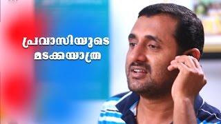 Pravasiyude madakka yathra | new short film malayalam 2015