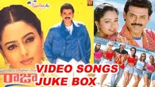 Raja Video Songs Juke Box || Venkatesh || Soundarya || Abbas