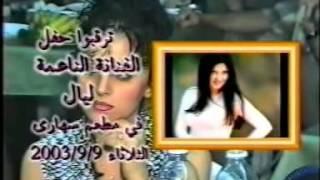 فجر الشام - حفلة صحارى 2003