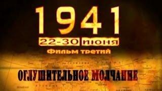 1941. Фильм третий