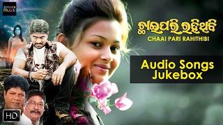 Chaai Pari Rahithibi   Audio Songs Jukebox   Odia Movie   Roopesh Khadanga   Satyajit    Lipika