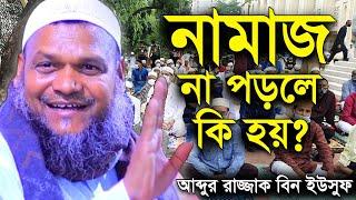 Bangla Waz   ফরজ সলাতের গুরুত্ব   Foroj Solater Gurutto   Jumar Khutba   Abdur Razzak bin Yousuf