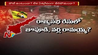 Rajya Sabha Election Heat in AP || Chandrababu Naidu Work Out for 3rd Candidate || NTV