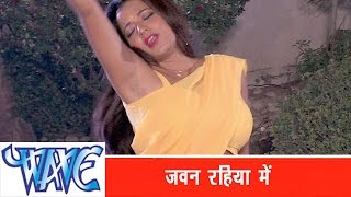 जवन रहिया में - Jawan Rahiya Me | Daroga Chale Sasural | Hot Monalisa | Bhojpuri Hot Song 2015