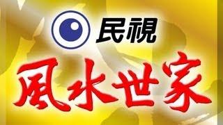 風水世家 Feng Shui Family Ep 023