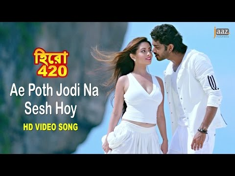Ae Poth Jodi Na Sesh Hoy   Om   Nusraat Faria   Riya Sen   Savvy   Hero 420 Bengali Movie 2016