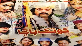 Kotak Baacha,Jahangir Khan,Da Khanda Daka Drama - Sumbal,Sobia,Pashto Comedy Drama,Telefilm,2017