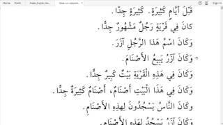 Qassasun nabiyeen - Stories of the Prophets 1.1.1