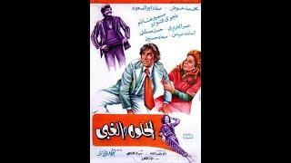 الفيلم النادر الحلوة والغبي لمحمد عوض وصفاء ابو السعود