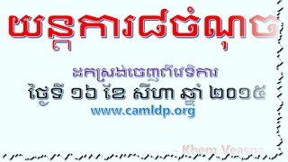 យន្តការ៨ចំណុច by Khem Veasna speech | LDP = League for Democracy Party