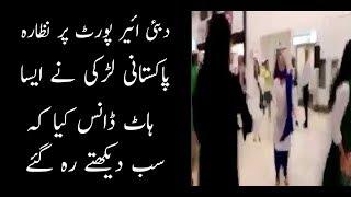 Pakistani Girl's Dance at Dubai Airport