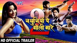 Nathuniya Pe Goli Mare 2 - (Official Trailer) - Monalisa, Vikrant - Superhit Bhojpuri Film 2017