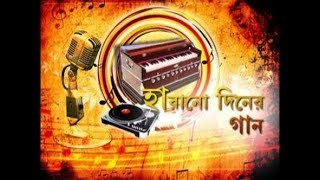 Bangla old dj song   non stop bengali hitz   old is gold