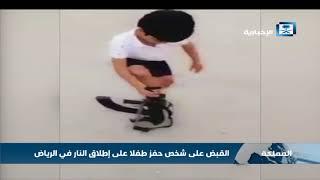 القبض على شخص حفز طفلا على إطلاق النار في الرياض