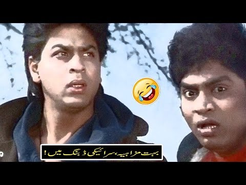 Very Funny Comedy Dubbed Video in Saraiki |Shahrukh Khan and Johnny Lever| by Ahsan Production