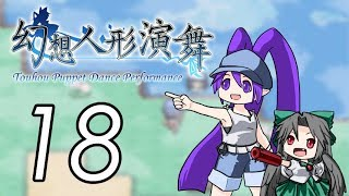Let's Play Touhou Puppet Dance Performance [18] Misty Lake
