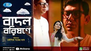 Badol Borishone | Chonchol | Farhana Mili | Bangla Drama | Rtv