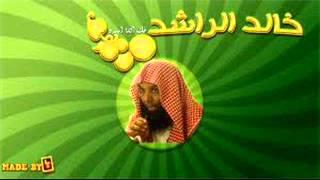 قصه مؤثره امراه متزوجه زانيه للشيخ خالد الراشد
