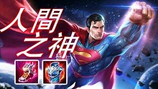傳說對決 | 超人!即將接管傳說戰場, 無限接近神的男人