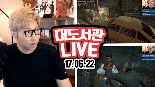 대도서관 LIVE] 추억의 노래방 / 13일의 금요일 - 제이슨 죽이기 6/22(목) 헷! GAME 게임 실시간 방송 (buzzbean11)