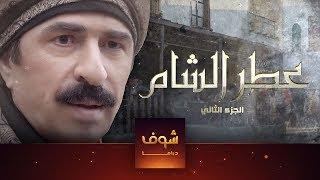 مسلسل عطر شام 2 الحلقة 1 الاولى | HD - Otr Sham 2 Ep 1