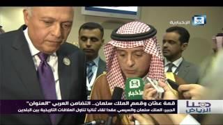 هنا الرياض الحلقة كاملة ليوم الأربعاء 29-3-2017