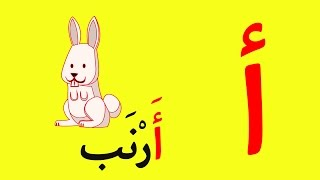Arabic Alphabet Song 2 - Alphabet arabe chanson 2 -  2 أنشودة الحروف العربية