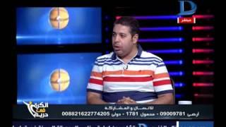 الكرة فى دريم | مع خالد الغندور حول أهم أخبار الدورى المصرى حلقة 6-5_2017