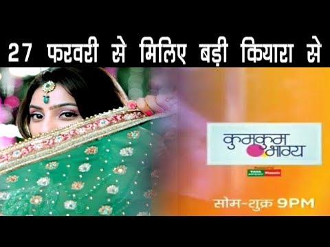 Xxx Mp4 KUMKUM BHAGYA 27 फरवरी से शुरू होगी बड़ी KIARA की नई कहानी PROMO हुआ OUT 3gp Sex