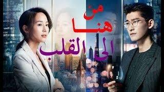 الحلقة 1 من مسلسل ( من هنا الى القلب | Here to Heart ) مترجمة