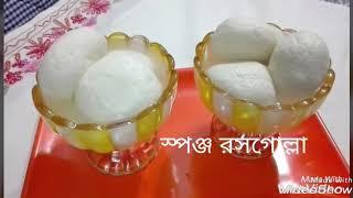 স্পঞ্জ রসগোল্লা //how to make sponge rosgolla